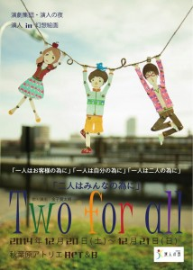 Two for all aysui表