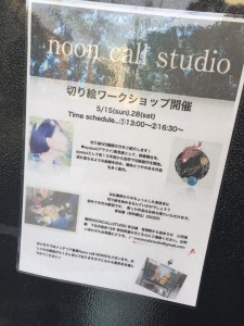 20160515ayasui切絵ワークショップ2
