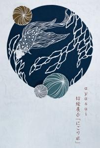 展示チラシ(青)最終稿WEB用(中画質)