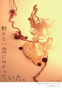 ayasui2013_8