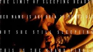 眠れる美女の限界 (2)